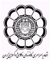 آمار تعداد شرکت کنندگان آزمون ورودی کارآموزی وکالت سال ۱۳۹۴ کانون های وکلای دادگستری ایران